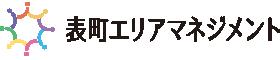表町エリアマネジメント株式会社